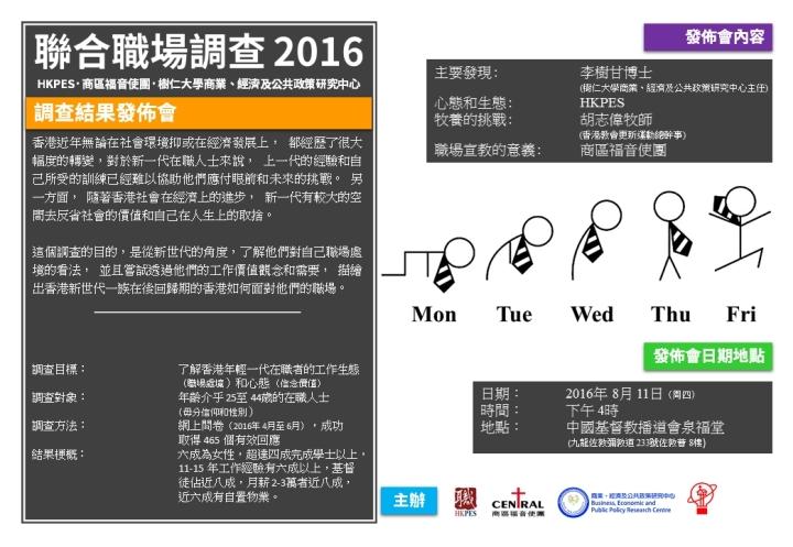 160811survey2016_conference
