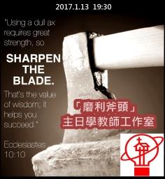 sharpen-the-blade-2017-revisedw-logo